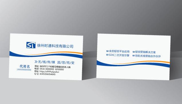 科技公司名片-彩色名片-北京:名片制作